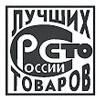 """Знак """"100 лучших товаров России"""""""