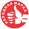 "Знак ""Народная Марка"""