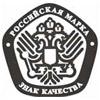 """Знак качества """"Российская марка"""""""